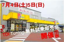 7月4日~5日は無料試乗即売会開催します(^^)