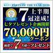 当選者発表! POTY2020上半期7冠 & 七夕プレゼント♪