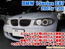 BMW 1シリーズハッチバック(E87) エンジェルアイ用LEDバルブ装着&フォグライト用LEDバルブ装着&前後ウインカー用LEDバルブ装着&ヘッドライトHIDバルブ交換とコーディング施工