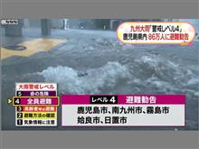 豪雨!!!愛車の水没防止対策(鹿児島移住291日目)