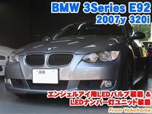 BMW 3シリーズクーペ(E92) エンジェルアイ用LEDバルブ装着&LEDナンバー灯ユニット装着