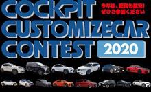 今年で4年目、コクピットカスタマイズカーコンテスト、スタートしてますよ〜 まずはBBS装着車、ご覧になってくださいね〜
