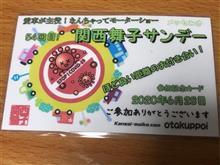 第54回関西舞子サンデー('20年6月開催分)
