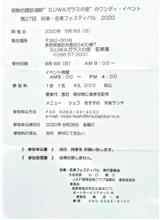 旧車イベント紹介、第27回旧車.名車フェスティバル2020年9月6日開催。長野県諏訪市。投稿2020年7月6日