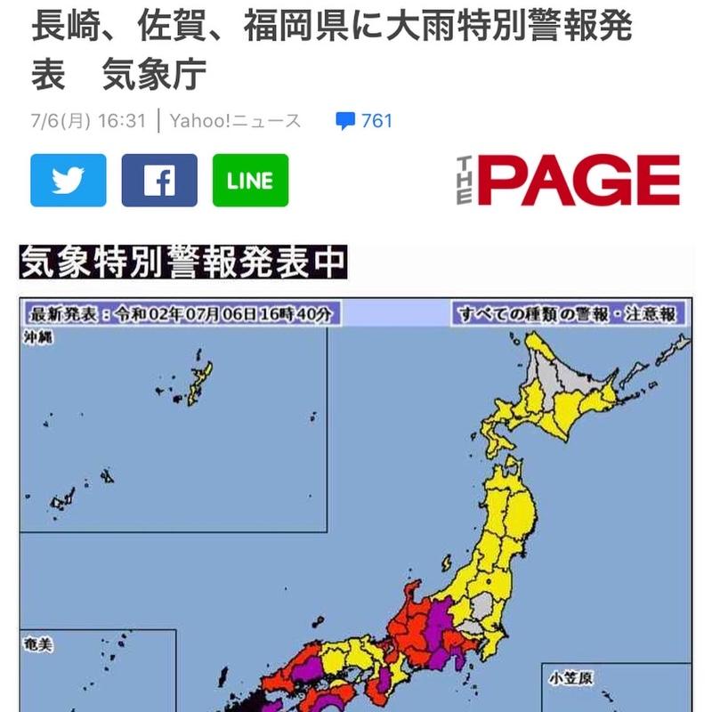 警報 福岡 大雨