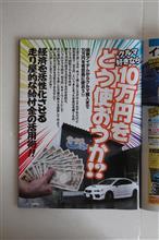 07/08 10万円をどう使おうか!?━━━━━(゚∀゚)━━━━━━!!!!!!!