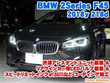 BMW 2シリーズアクティブツアラー(F45) 渋滞アシスタントユニット装着&リアウインカー用LEDバルブ装着とコーディング施工