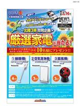 【北陸限定】家電が当たる!!キャンペーン開催中