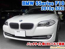 BMW 5シリーズセダン(F10) バックライト用LEDバルブ装着