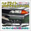 スカイライン32GTR用 カット済みヘッドライトプロテクションフィルム発売!