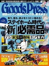 雑誌掲載情報『月刊 GoodsPress(グッズプレス) 2020年10月号』