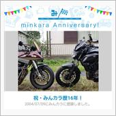 【祝・みんカラ歴16年】