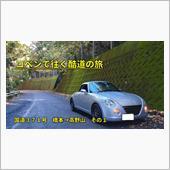 【コペンで往く酷道】国道37 ...