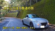 【コペンで往く酷道】国道371号線 橋本→高野山