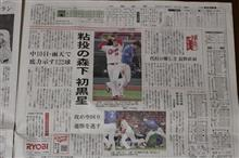 今朝の中国新聞、森下・・・(^_-)-☆!。