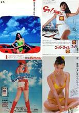 クルマ界隈の広告表現など 80年代~ ②