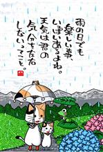 はじまりはいつも雨