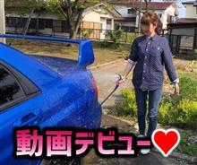 スバル女子的洗車女子
