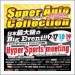 スーパーオートバックスサンシャインKOBE(兵庫県)にてヴァレフェス開催!