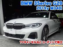 BMW 3シリーズセダン(G20) TVキャンセルなどコーディング施工