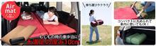 車中泊に強い!Air Mat Premium!!