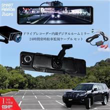 【セット割 3,740円値引】 ドライブレコーダー内蔵デジタルミラー 前後2カメラ同時録画 ノイズ対策 駐車監視 あおり運転