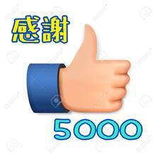 感謝「5000イイね!」