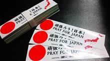 【 頑張ろう!日本! 】熊本広域大水害義援ステッカー販売します