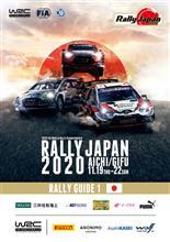 Rally Japan2020 ラリーガイド1発行