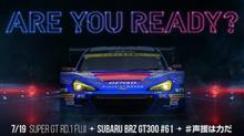 SUPER GT第1戦 富士スピードウェイ遂に開幕!
