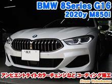 BMW 8シリーズグランクーペ(G16) アンビエントライトカラーチェンジなどコーディング施工