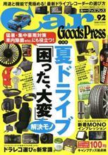 雑誌掲載情報『カー・グッズプレス vol.92』