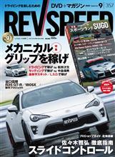 REV SPEED 8月号