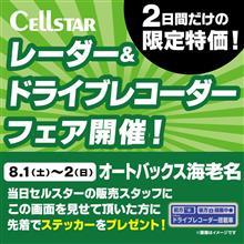 【オートバックス海老名】セルスター大特価イベント開催!!(8/1~2)