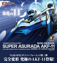 完全変形のAKF-11(^-^)/【ガチャガチャ】