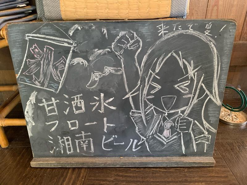 【TARI TARI】放送開始8周年 聖地巡礼[青春18きっぷ]