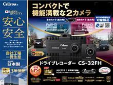 前方・後方を高画質録画 CS-32FH発表!!