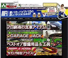 重要なお知らせ! 8/1(土)0:00オープン