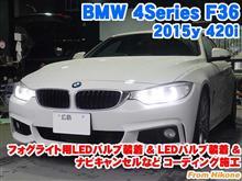 広島県よりご来店!BMW 4シリーズグランクーペ(F36) フォグライト用LEDバルブ装着&LEDバルブ装着とコーディング施工