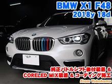 BMW X1(F48) 純正パドルシフト後付装着&CORELED MIX装着とコーディング施工