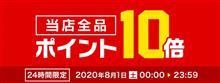 【一の市キャンペーン】期間限定全品ポイント10倍キャンペーン&お得なクーポン配布中!タイヤ買うなら今がお得です!!