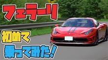 デモカーフェラーリ458スパイダー公道試乗!