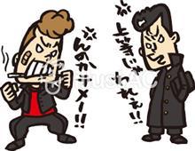 横浜銀蝿最高!!