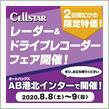 【オートバックス・港北インター】セルスター大特価イベント開催!!(8/8~9)