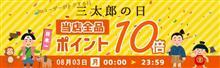 【告知】au PAY マーケット店にてお得なキャンペーン情報!!
