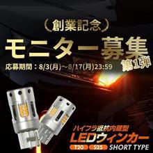 【シェアスタイル】創業記念モニター募集🎁第1弾 ハイフラ防止機能付きウインカーバルブ