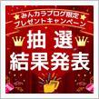 ついに当選発表!!!みんカラブログ限定★プレゼントキャンペーン by AUTOWAY
