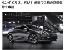 米国で、CR-Z 復活!?