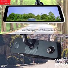 【最大13,000円値引】夏祭りセール ドライブレコーダー内蔵デジタルミラー 前後2カメラ同時録画 ノイズ対策 駐車監視 あおり運転