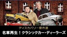 名車再生!クラシックカーディーラーズ シーズン16